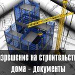 Какие документы нужны чтобы получить разрешение на строительство?