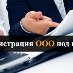 Регистрация ООО и ликвидация фирм в Краснодаре