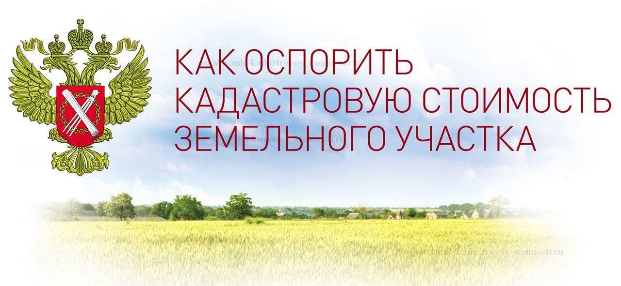 уменьшения кадастровой стоимости земельных участков в Краснодаре