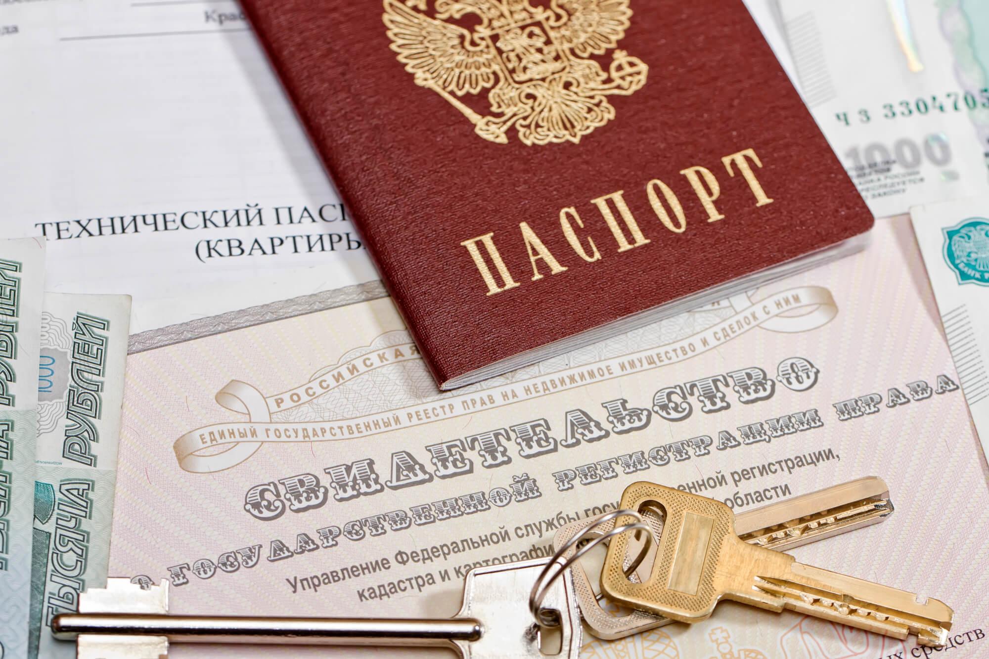 Регистрация права собственности в Краснодаре