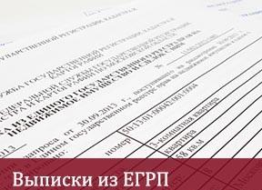 Выписка из ЕГРП в Краснодаре